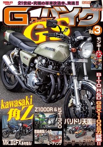 【三榮書房】G-WORKS 摩托車 Vol.3