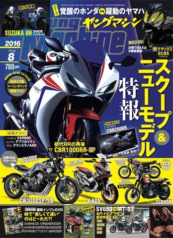 【內外出版】月刊誌Young Machine2016年8月號