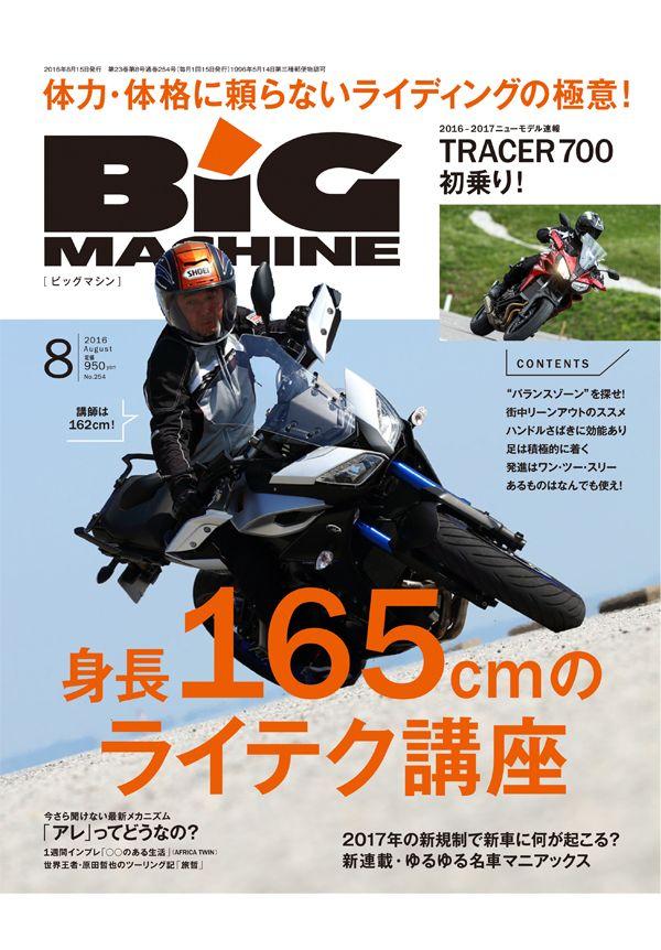【內外出版】月刊誌 BIG MACHINE2016年8月號