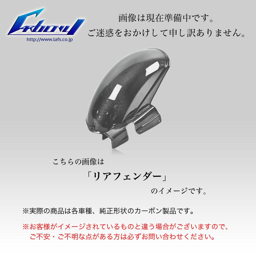 【Carbony】乾式碳纖維 後土除 - 「Webike-摩托百貨」