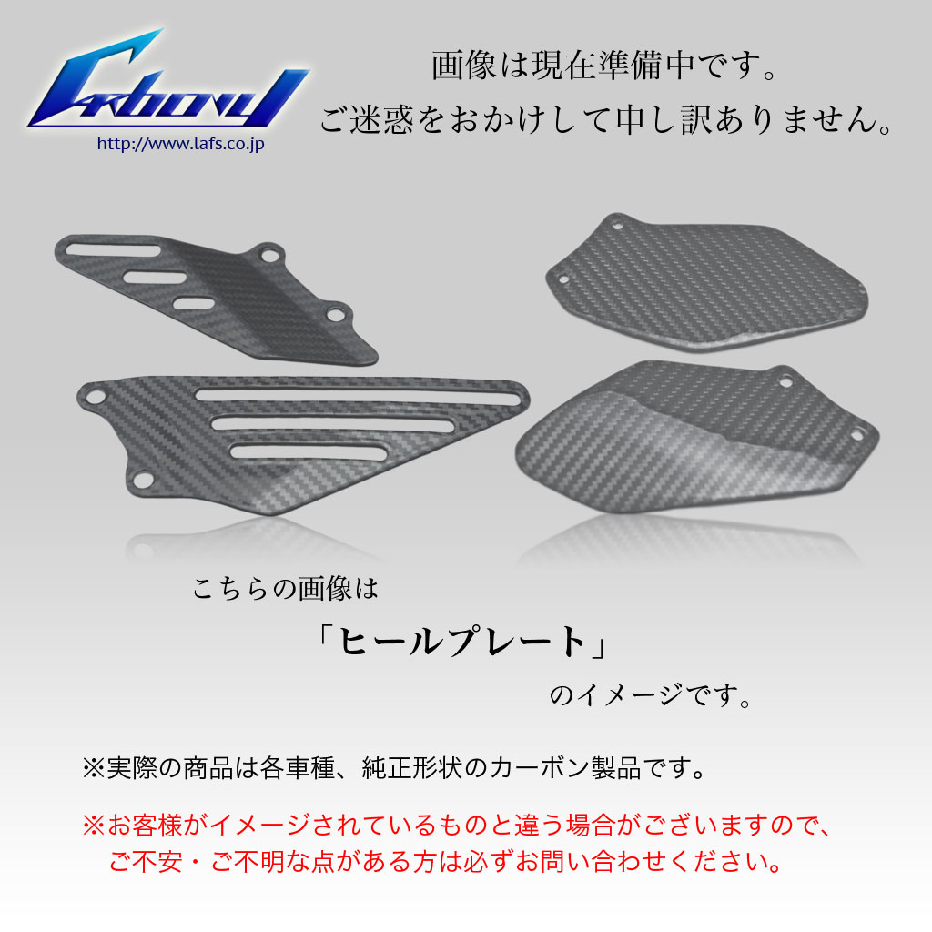 【Carbony】乾式碳纖維 腳跟護板 - 「Webike-摩托百貨」