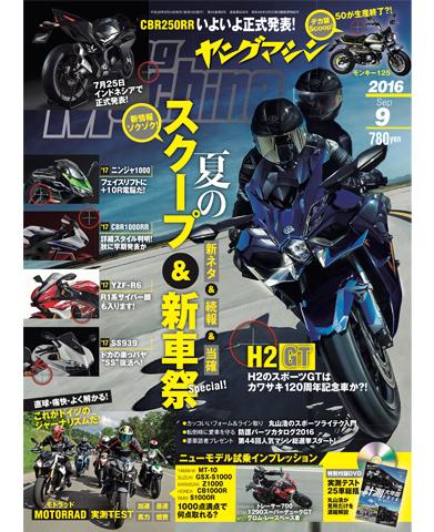 【內外出版】月刊誌 YOUNG MACHINE2016年9月號