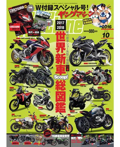【內外出版】月刊誌 YOUNG MACHINE2016年10月號