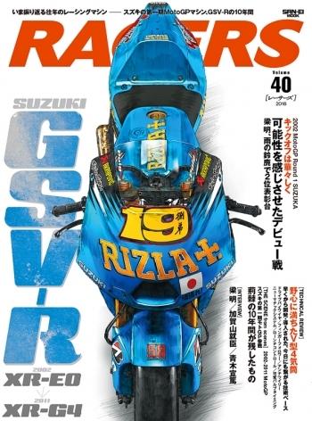 【三榮書房】RACERS  Vol.40 GSV-R
