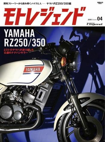 【三榮書房】摩托車傳奇 vol.4 YAMAHA RZ250/350