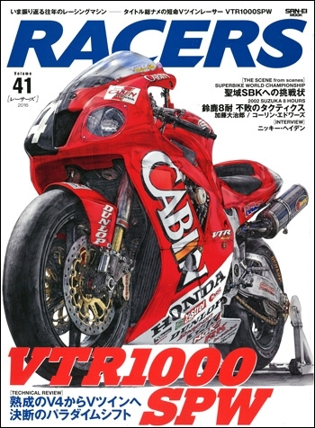 【三榮書房】RACERS  Vol.41 VTR1000 SPW