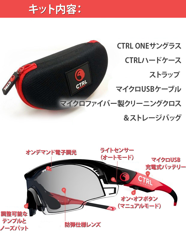 E Tint Electronic Dimming Smart Sunglasses Ctrl One Etint Ctrl One