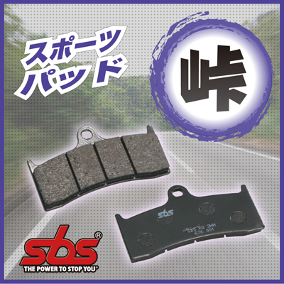 SBS Racing Carbon 881RQ Brake Pads