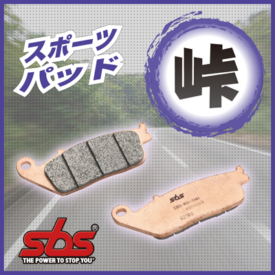 SBS Racing Sinter 700RS Brake Pads