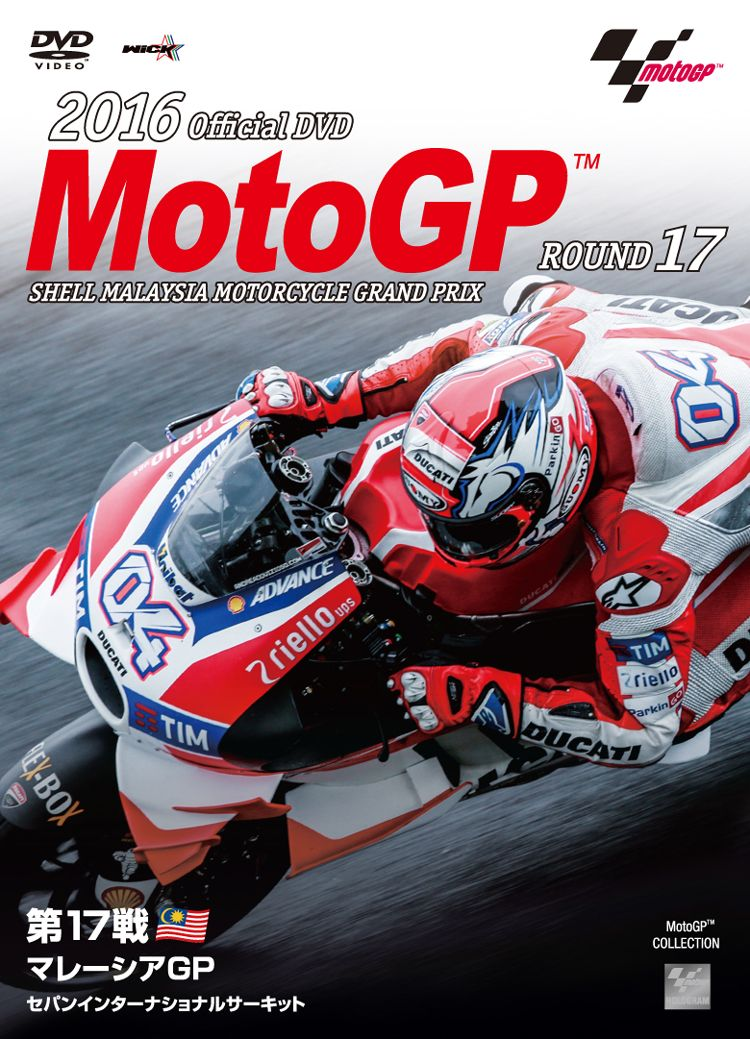 2016MotoGP 官方DVD Round17馬來西亞GP
