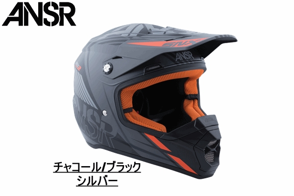 ANSWER 16 Model SNX 2 Helmet