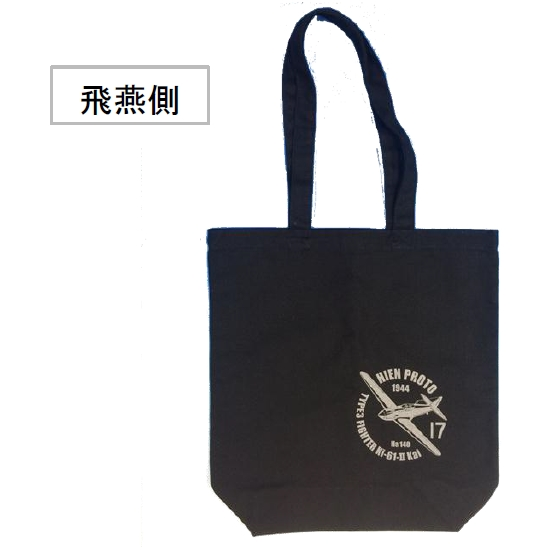 KAWASAKI Hien & H2R Collaboration Tote Bag [120Anniversary Hien Goods ]