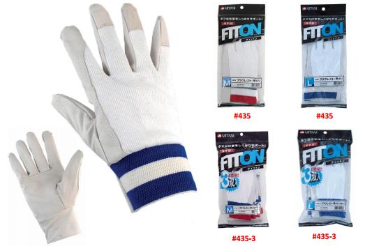 #435 Fiton・豬皮工作手套手腕針織布