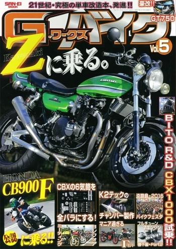 【三榮書房】G-WORKS 摩托車 Vol.5