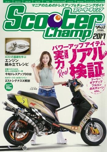 【三榮書房】ScooterChamp  2017