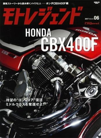 Moto Legend vol.6 HONDA CBX400F