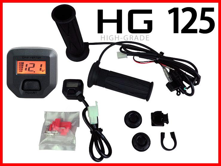 加熱握把組套 HG125