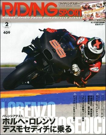 Riding Sport 2017年2月號 Vol.409