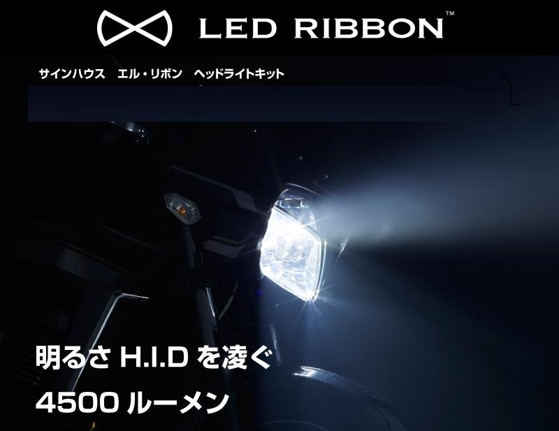 LED RIBBON XHP3537W H4型Hyper LED頭燈燈泡套件