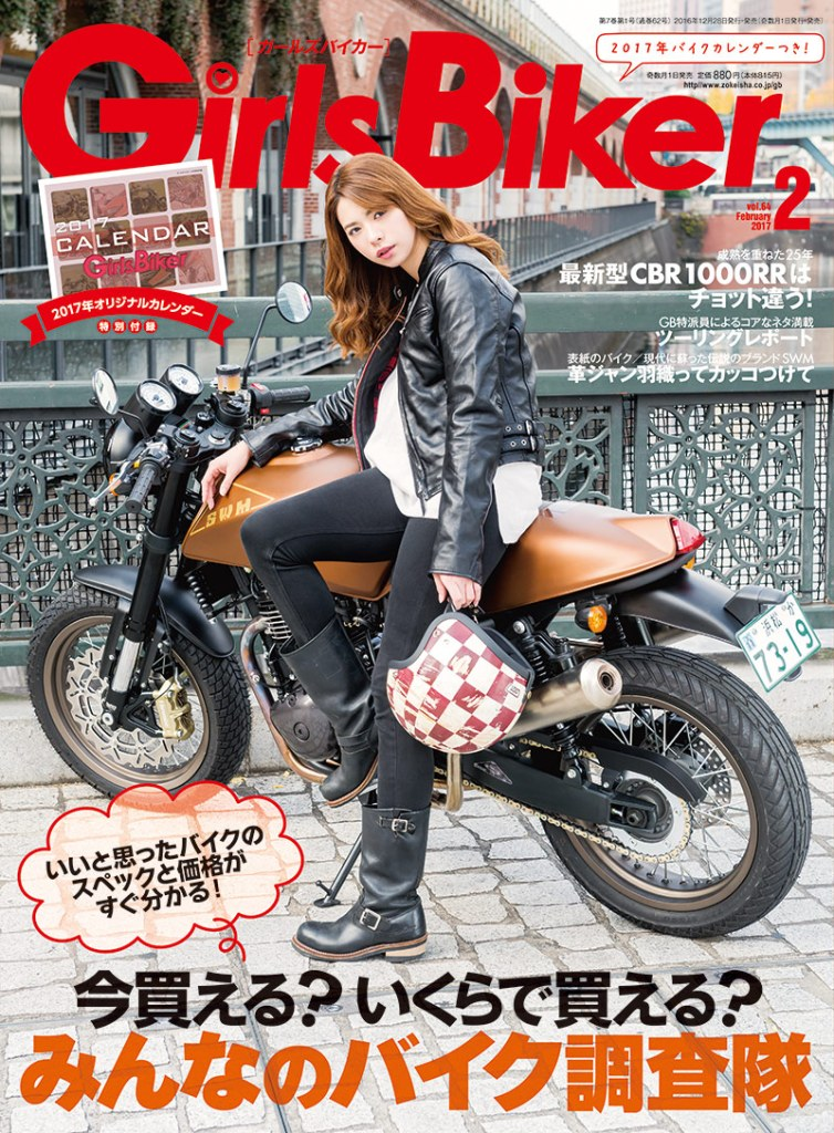 Zokeisha Girls Biker February 2017