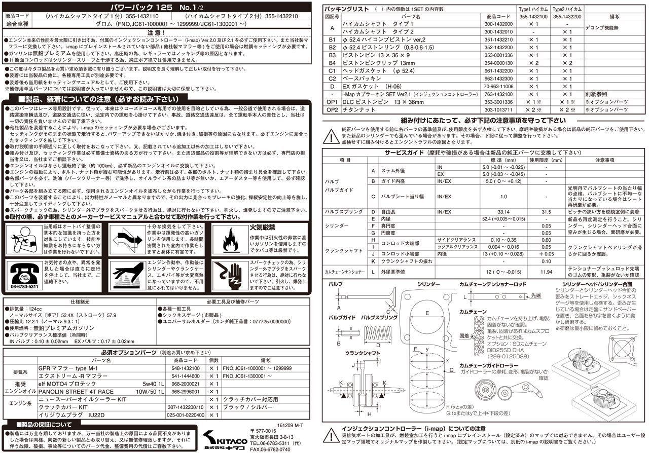 Kitaco Power Pack 125 Version 2 355 1432110 Yamaha Zuma Ignition Wiring Diagram Page 1 Of