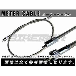 VERTEX Mesh Speedometer Cable