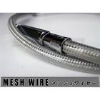 VERTEX Mesh Throttle Wire