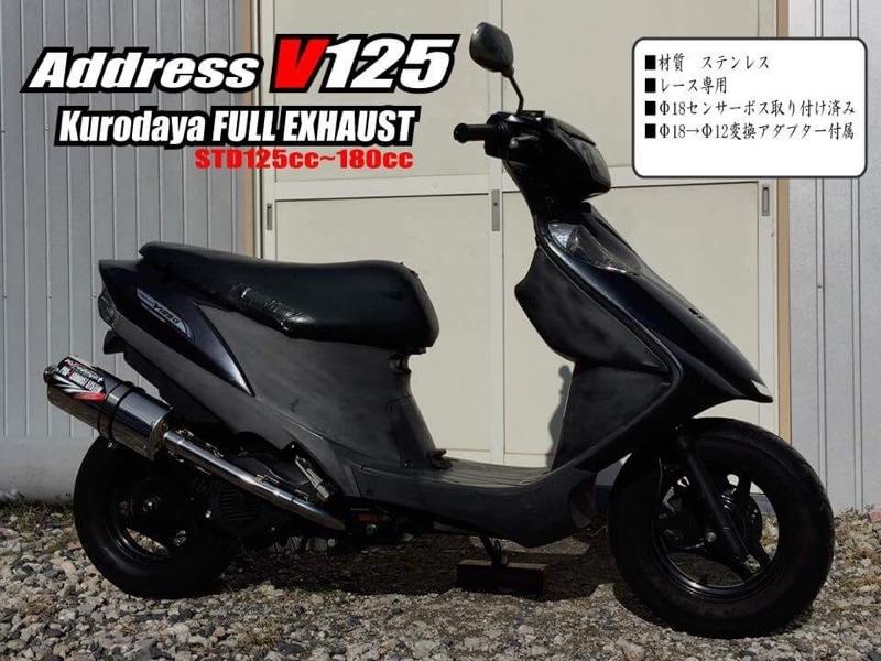 Kurodaya   Full   Exhaust   System