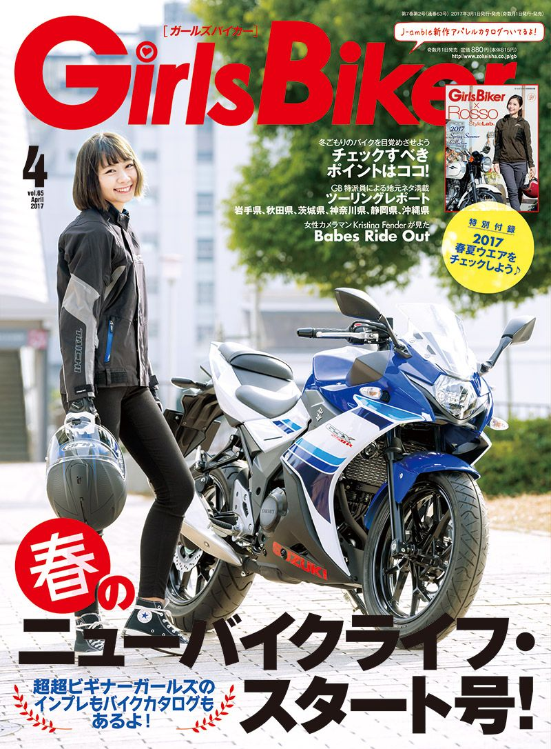 Zokeisha Girls Biker April 2017 Issue