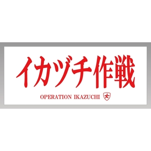 OPERATION IKAZUCHI IKAZUTI Strategy Shin Pull Sticker