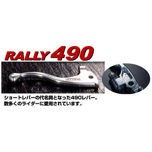 ROUGH&ROAD ก้านเบรค RALLY490 Short Lever Set