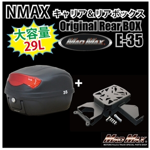 MADMAX Carrier & Rear Box Set 29L