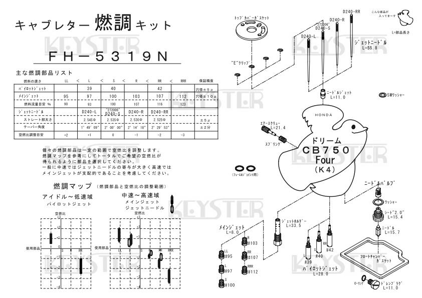 Motorcycle Parts Accessories From Japan Webike Japan - Honda scoopy wiring diagram