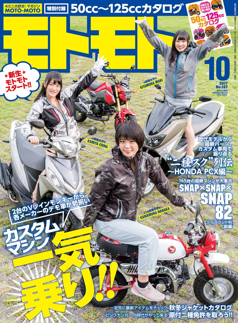 Monthly Magazine MotoMoto 2017 October Issue