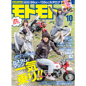 Zokeisha Monthly Magazine MotoMoto 2017 October Issue