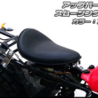 WirusWin Solo Seat Kit Up Version