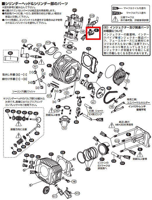 【Repair Parts】 Large capacity Injector