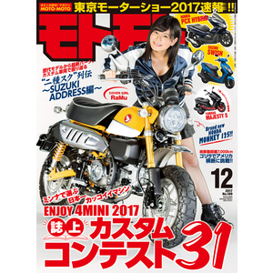 Zokeisha Monthly magazine Moto Moto December 2017