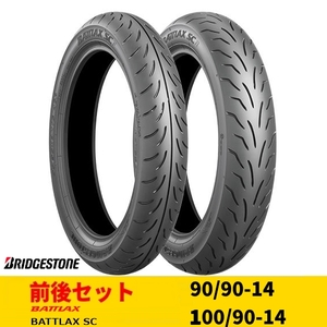 BRIDGESTONE [Limited] [Front and Rear Set] BATTLAX SC[90/90-14 M/C (46P)+100/90-14 M/C (51P)] Tire [Special Price Item]