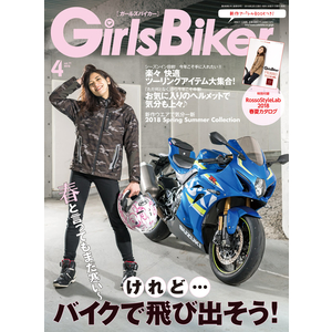 Zokeisha Girls Biker 2018 April issue
