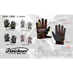 TRICK STAR Mesh Gloves