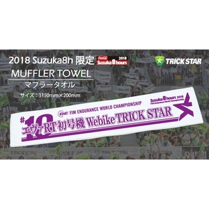 TRICK STAR TRICK STAR Exhaust Towel 2018