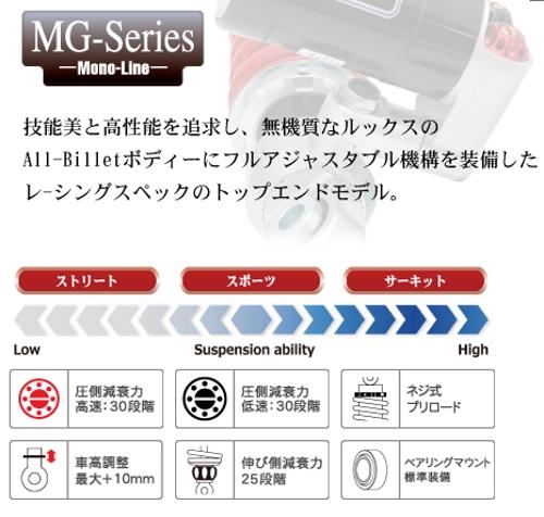 【YSS】MONO LINE 後單避震器 【MG系列】 MG456 - 「Webike-摩托百貨」