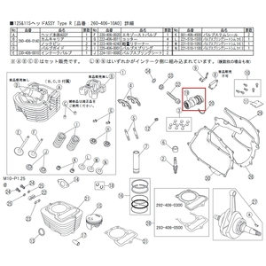 YOSHIMURA [Repair Parts] Camshaft [ST-2] Assembly