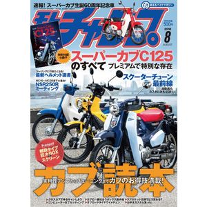 SANEI SHOBO Moto Champ August 2018 Issue