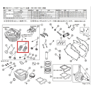YOSHIMURA [Repair Parts] Valve Spring