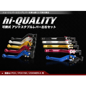 ENDURANCE HI-QUALITY Foldable Type Adjustable Lever Left/Right Set