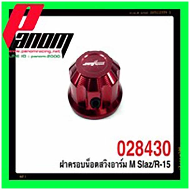 PANOM Axle Nut Cover Seven speed
