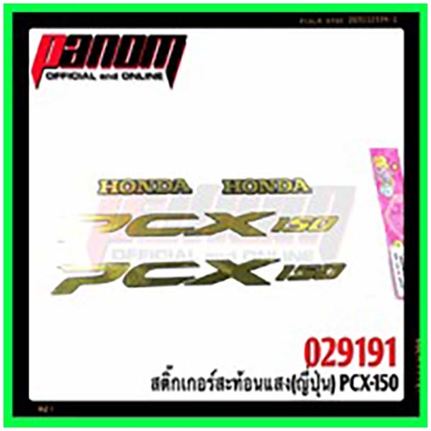 PANOM Japan Reflective Sticker