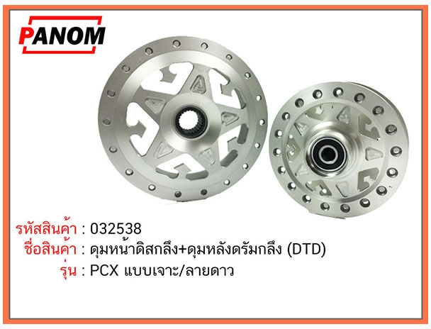PANOM Wheel Conversion Kit Reardtd Starter Type